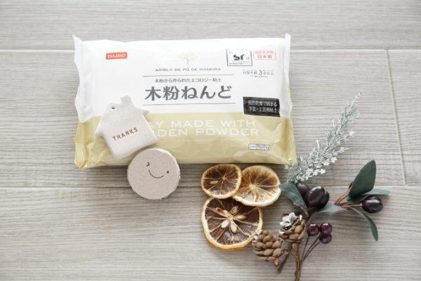 メイン材料の「木粉ねんど」もダイソーで100円