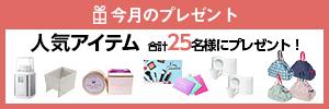 Mart10月号「PRESENTS」調理家電から生活雑貨まで人気アイテムプレゼント!