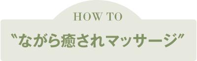 HOW TO〝ながら癒されマッサージ〞