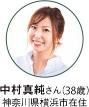 中村真純さん(38歳)神奈川県横浜市在住
