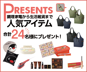 Mart12月号「PRESENTS」調理家電から生活雑貨まで人気アイテムプレゼント!