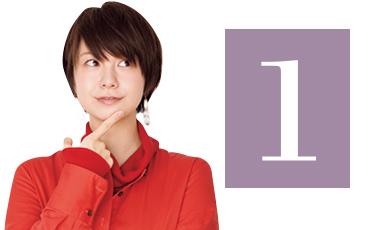 田中美保さん外せないポイント1