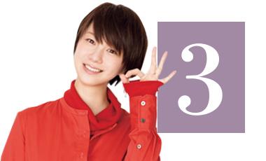 田中美保さん外せないポイント3