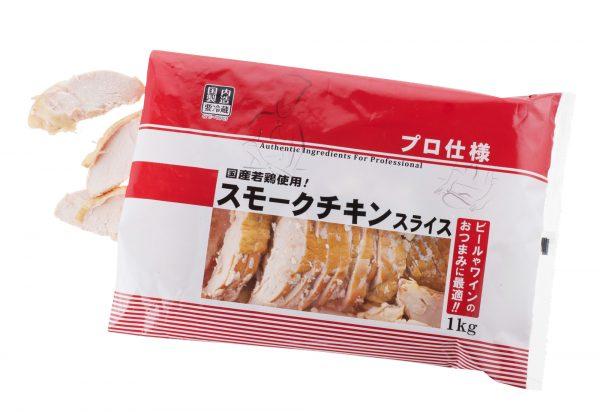 業務スーパー 「スモークチキンスライス」1kg ¥865