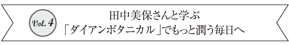 田中美保さんと学ぶ「ダイアンボタニカル」でもっと潤う毎日へ