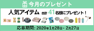 Mart3月号「PRESENTS」調理家電から生活雑貨まで 人気アイテム 合計18名様にプレゼント!