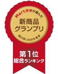 新商品グランプリ総合ランキング第1位