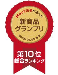 新商品グランプリ総合ランキング第10位