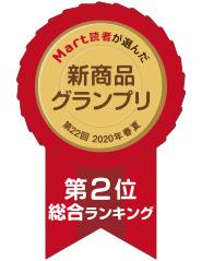 新商品グランプリ総合ランキング第2位