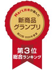 新商品グランプリ総合ランキング第3位
