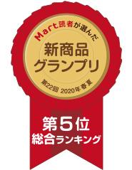 新商品グランプリ総合ランキング第5位