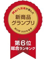 新商品グランプリ総合ランキング第6位