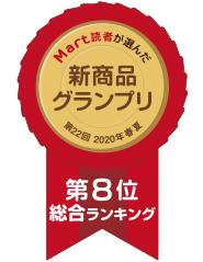 新商品グランプリ総合ランキング第7位