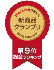 新商品グランプリ総合ランキング第9位