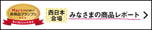 西日本会場 みなさまの商品レポートはこちら