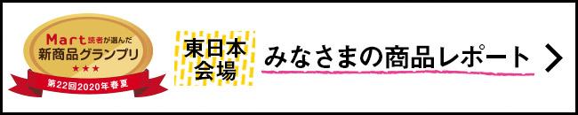 東日本会場 みなさまの商品レポートはこちら