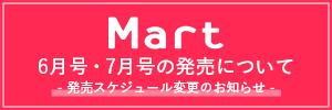 「Mart」6月号・7月号の発売について