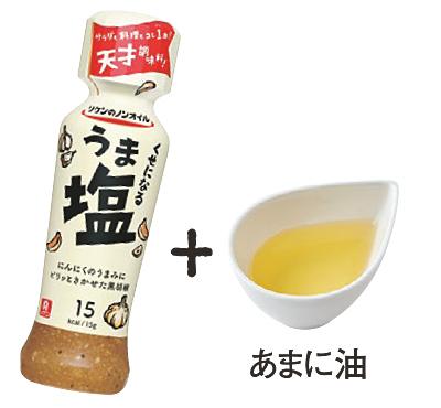 リケンのノンオイルくせになるうま塩+あまに油