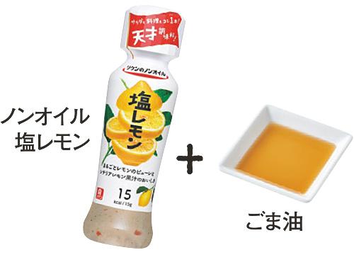 ノンオイル塩レモン+ごま油