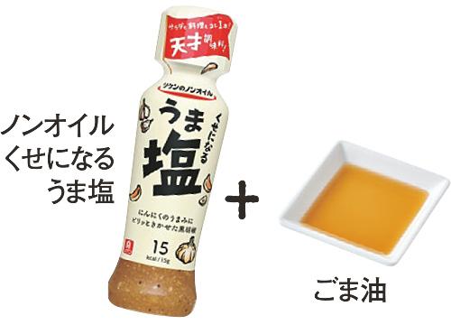 ノンオイルくせになるうま塩+ごま油