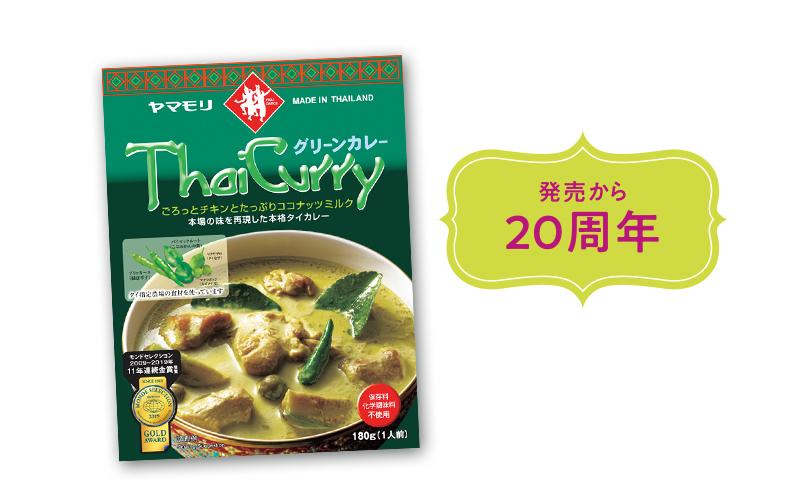 発売から20周年ヤマモリのグリーンカレー