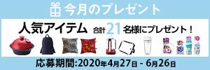 Mart6・7月号「PRESENTS」調理家電から生活雑貨まで 人気アイテム 合計21名様にプレゼント!