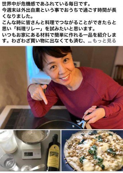リレー 料理 脇 雅世