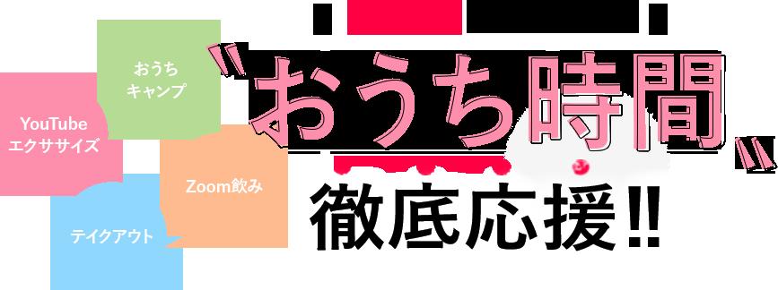 Martweb増刊号 おうち時間 徹底応援!!