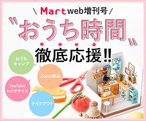 Martweb増刊号 〝おうち時間〟 徹底応援!!