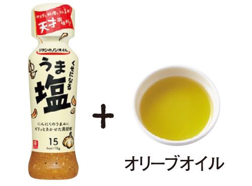 リケンのノンオイルくせになるうま塩+オリーブオイル