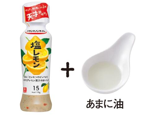 リケンのノンオイル塩レモン+あまに油