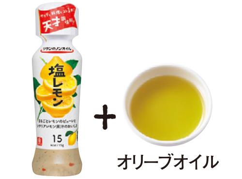 リケンのノンオイル塩レモン+オリーブオイル