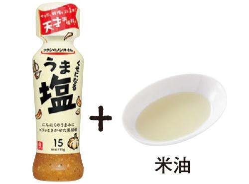 くせになるノンオイル うま塩+米油