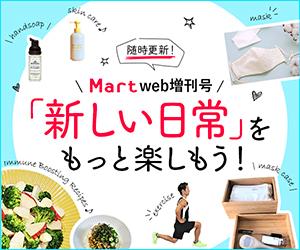 Mart WEB増刊号「新しい日常」をもっと楽しもう!