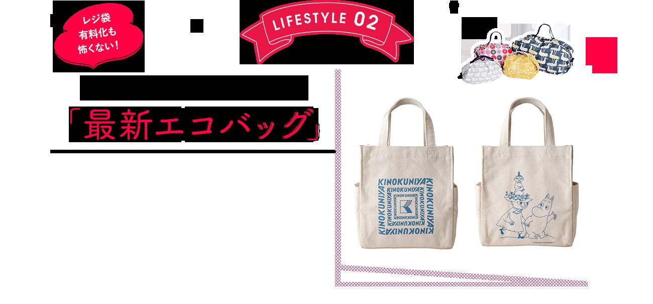 LIFESTYLE 02 買い物が楽しくなる 「最新エコバッグ」