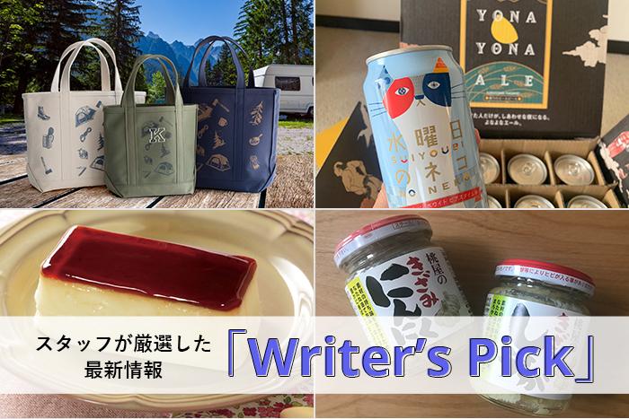「Writer's Pick」