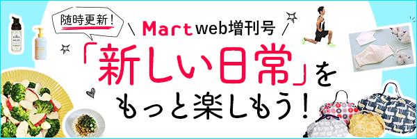 Mart Web増刊号 「新しい日常」をもっと楽しもう!