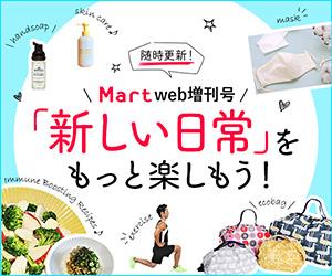 Martweb増刊号 「新しい日常」をもっと楽しもう!