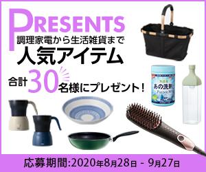 Mart10月号「PRESENTS」調理家電から生活雑貨まで 人気アイテム 合計30名様にプレゼント!