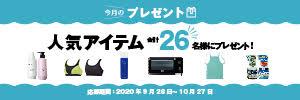 Mart11月号「PRESENTS」調理家電から生活雑貨まで 人気アイテム 合計26名様にプレゼント!