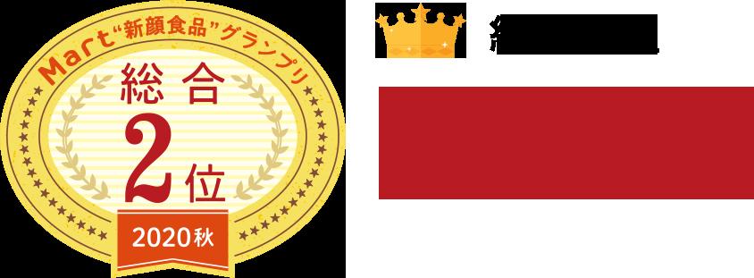 総合グランプリ 2位 ヒガシマル醤油 米糀しょうゆ