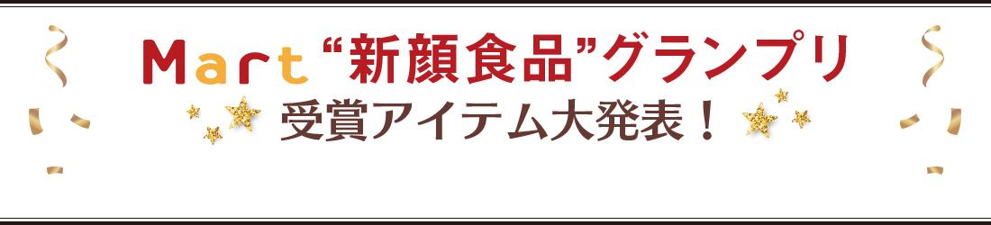 "Mart ""新顔食品""グランプリ 受賞アイテム大発表!"