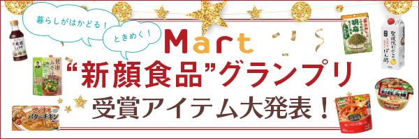 "Mart""新顔食品""グランプリ受賞アイテム大発表!!2020年秋"