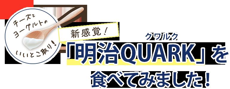 チーズとヨーグルトのいいとこ取り! 新感覚!「明治QUARK(クワルク)」を食べてみました!