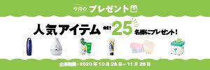 Mart12月号「PRESENTS」調理家電から生活雑貨まで 人気アイテム 合計25名様にプレゼント!