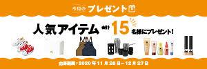 Mart1月号「PRESENTS」調理家電から生活雑貨まで 人気アイテム 合計15名様にプレゼント!
