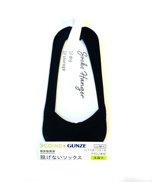 スリコ×グンゼ薄パンプスカバー(浅履き/ナイロン素材)ブラック 330円