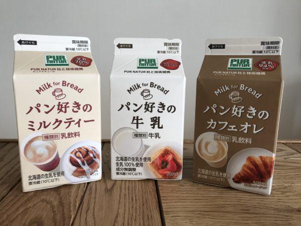 「パン好きの牛乳」「パン好きのカフェオレ」「パン好きのミルクティー」