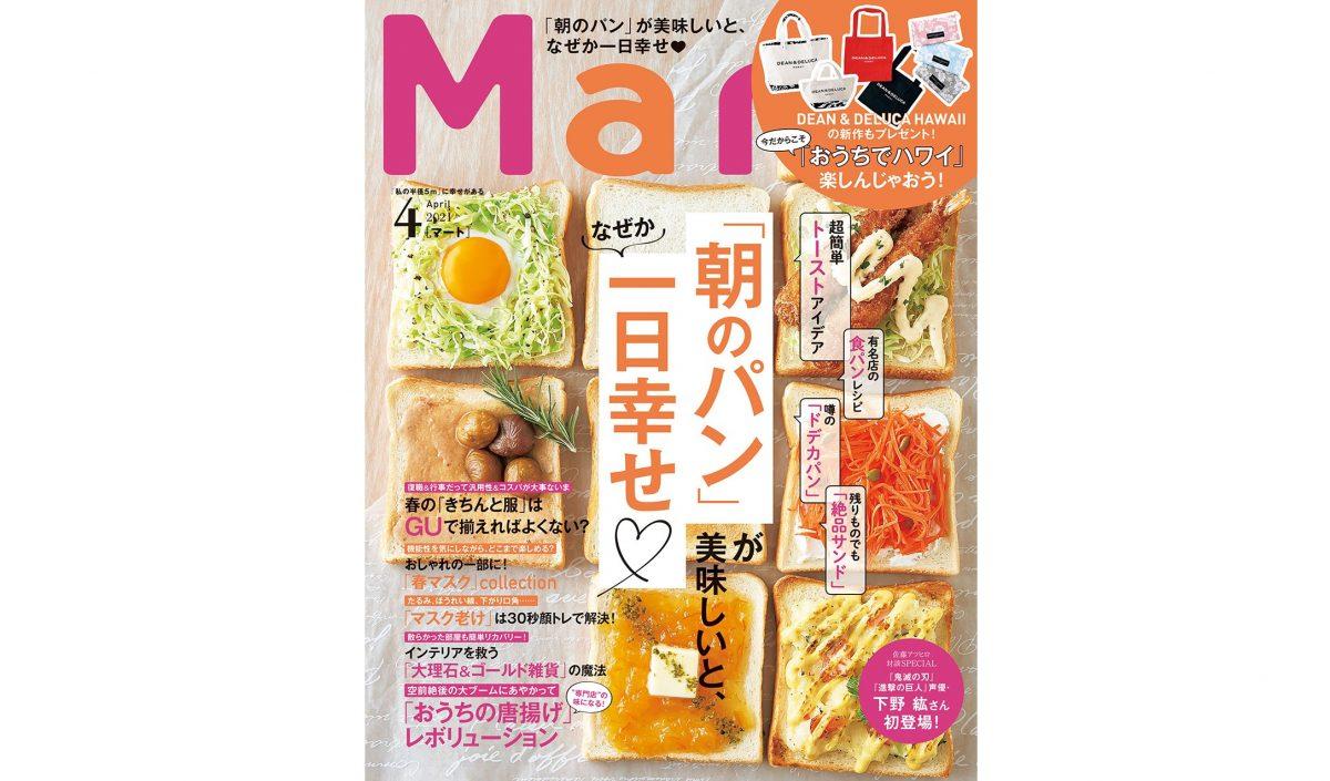 Mart最新号   Martバックナンバー   マガジン   Mart[マート]公式サイト 光文社