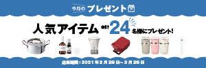 Mart4月号「PRESENTS」調理家電から生活雑貨まで 人気アイテム 合計24名様にプレゼント!